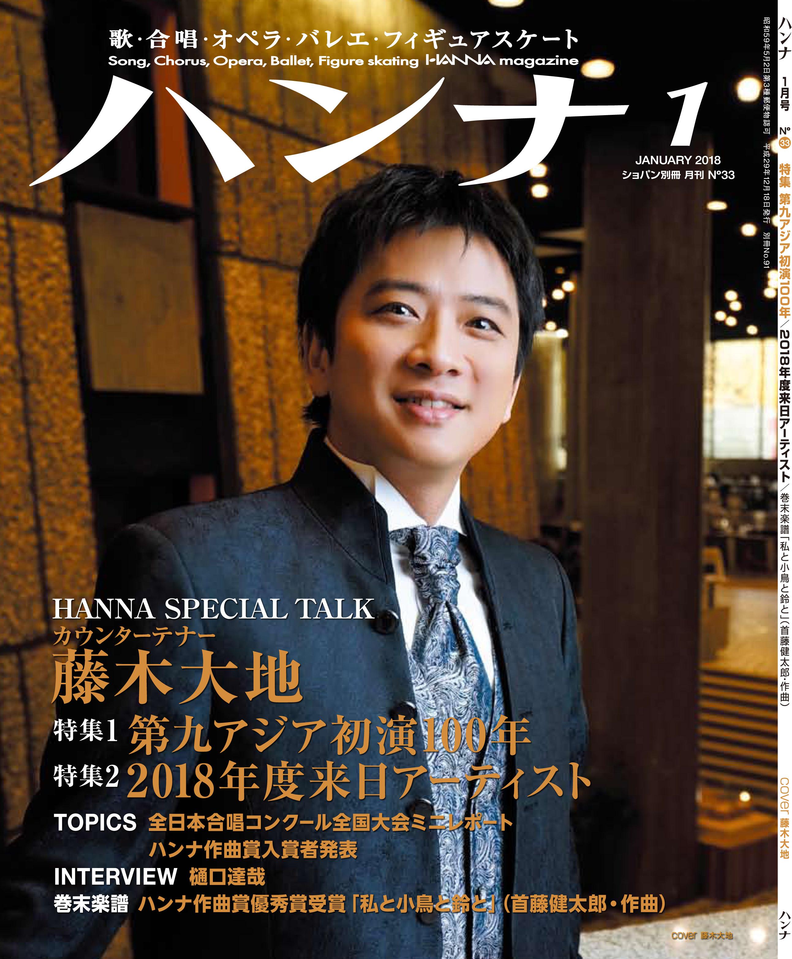 ハンナ2018年1月号 No.33