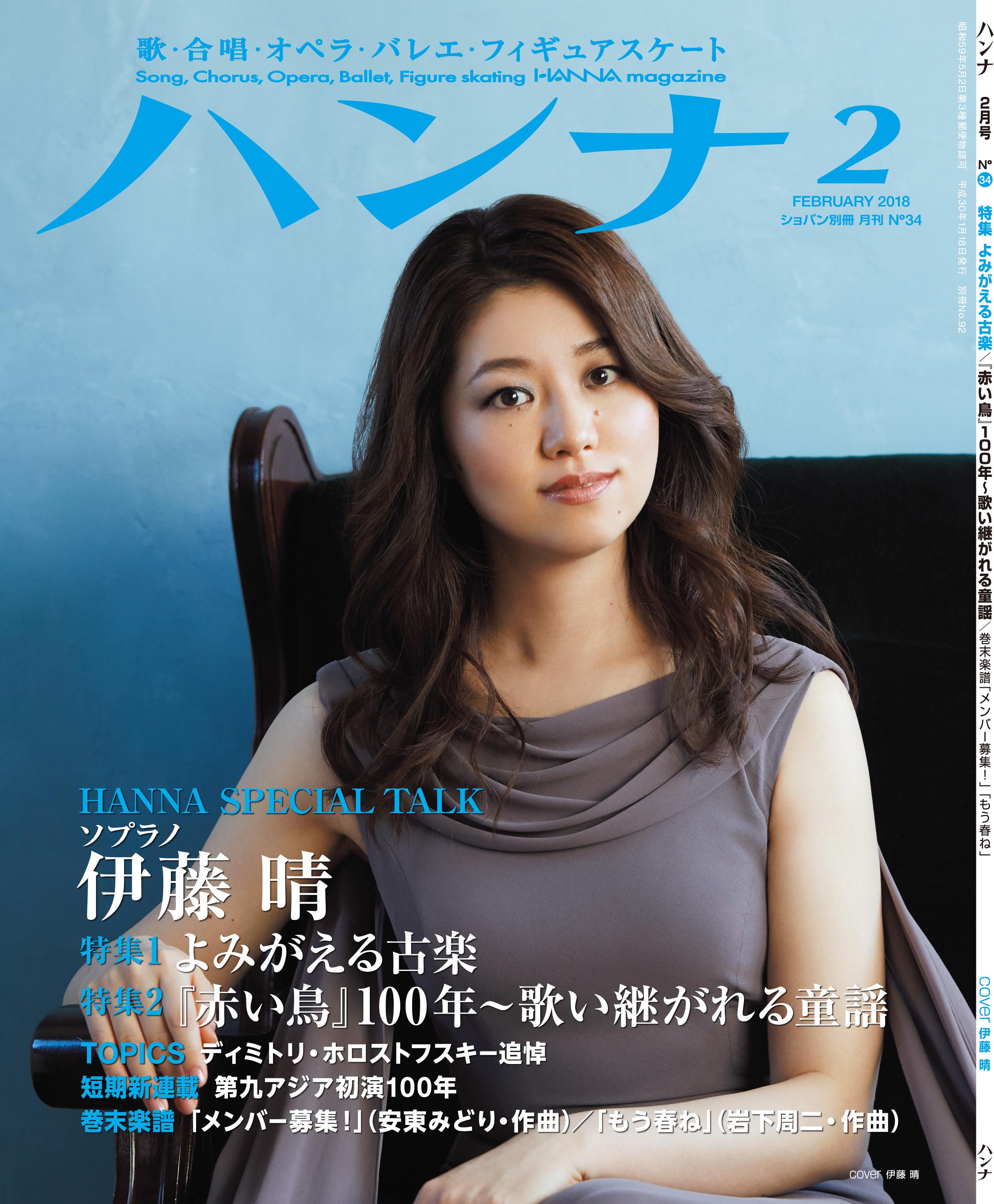 ハンナ2018年2月号 No.34