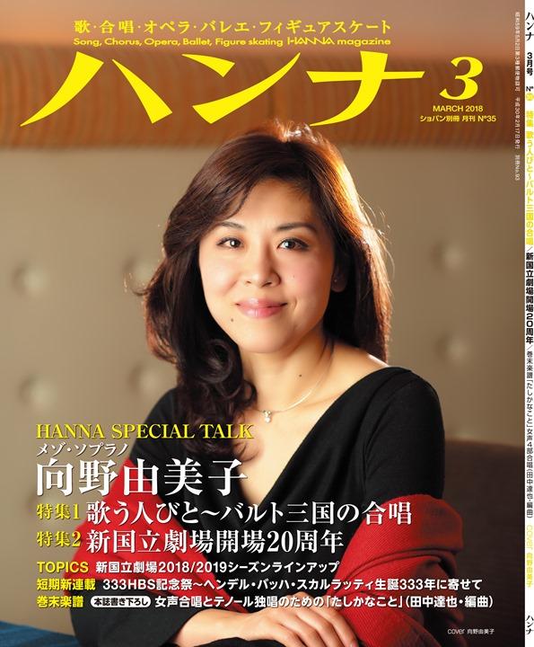 ハンナ2018年3月号 No.35