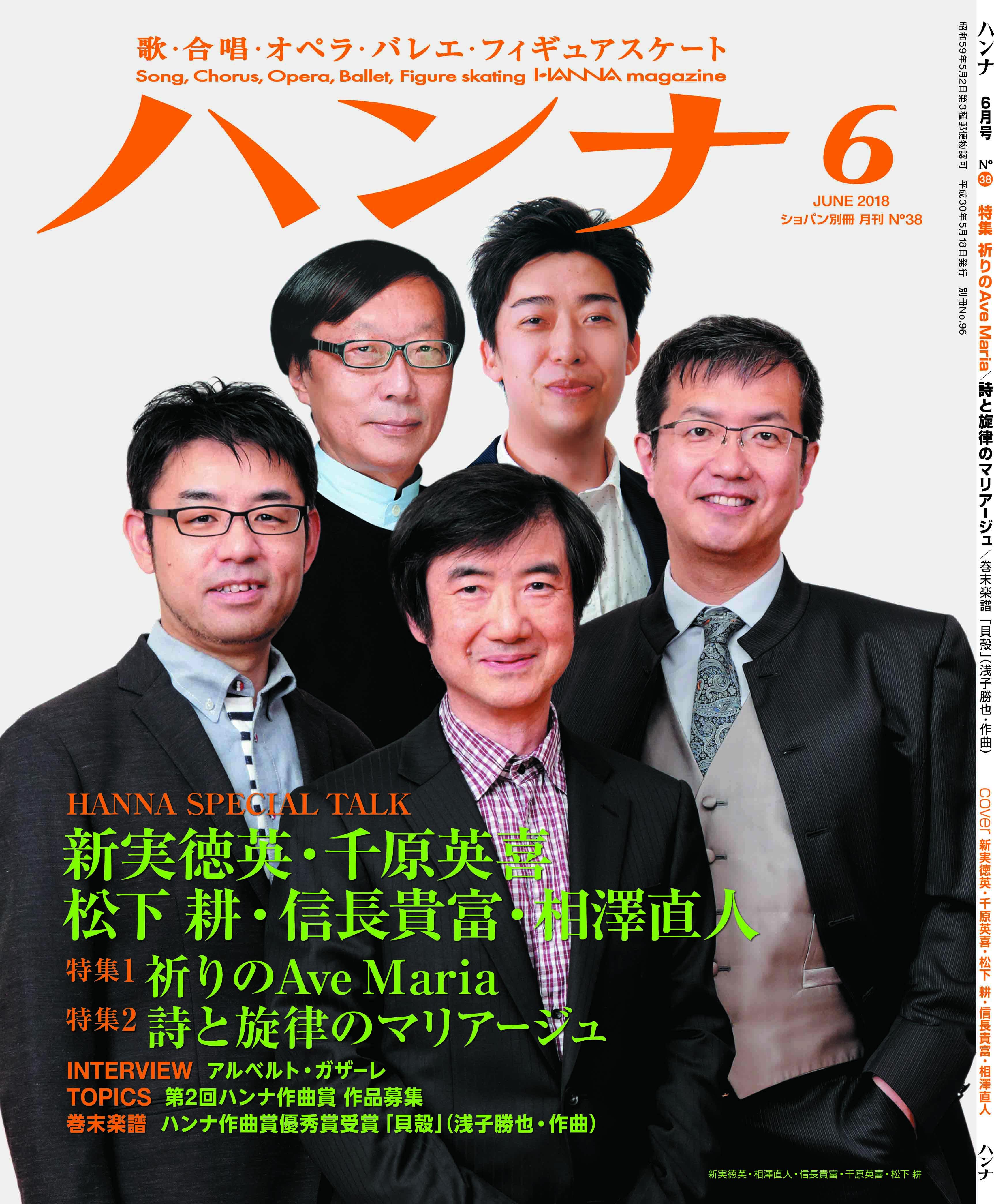 ハンナ2018年6月号 No.38