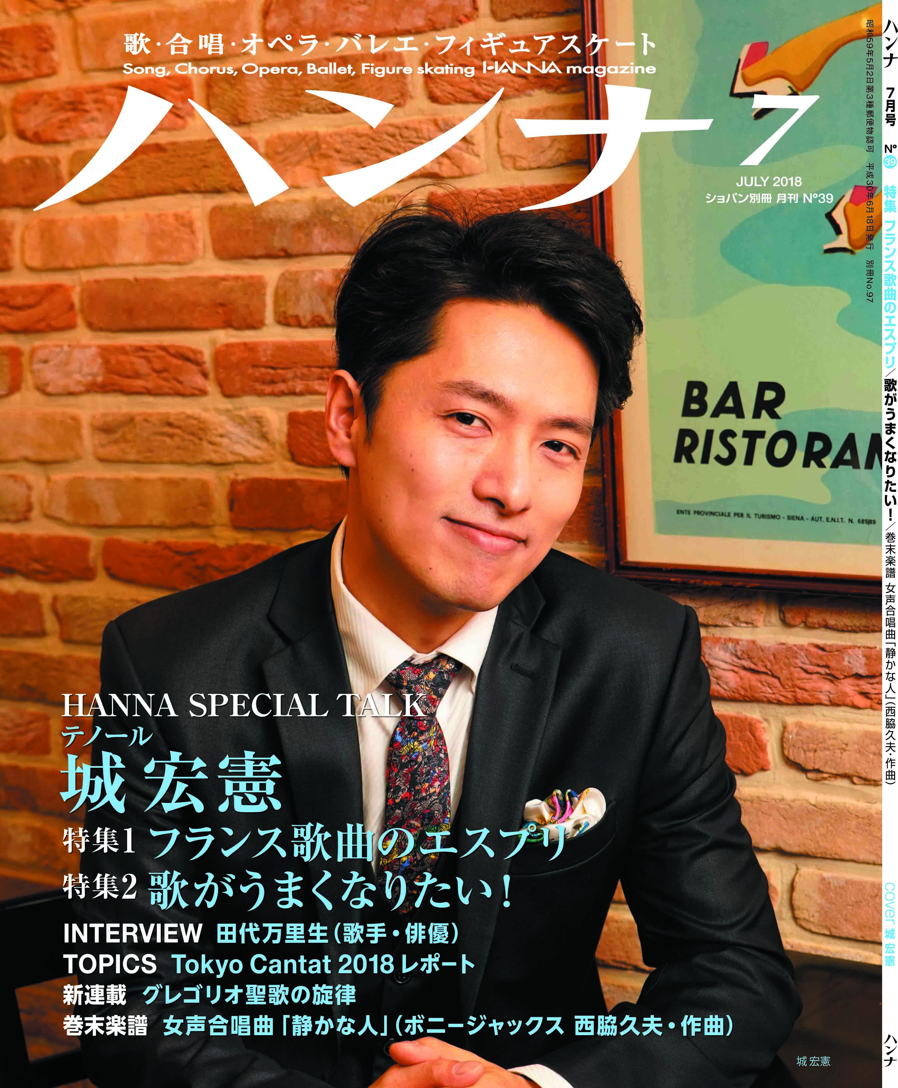 ハンナ2015年9月号 No.15
