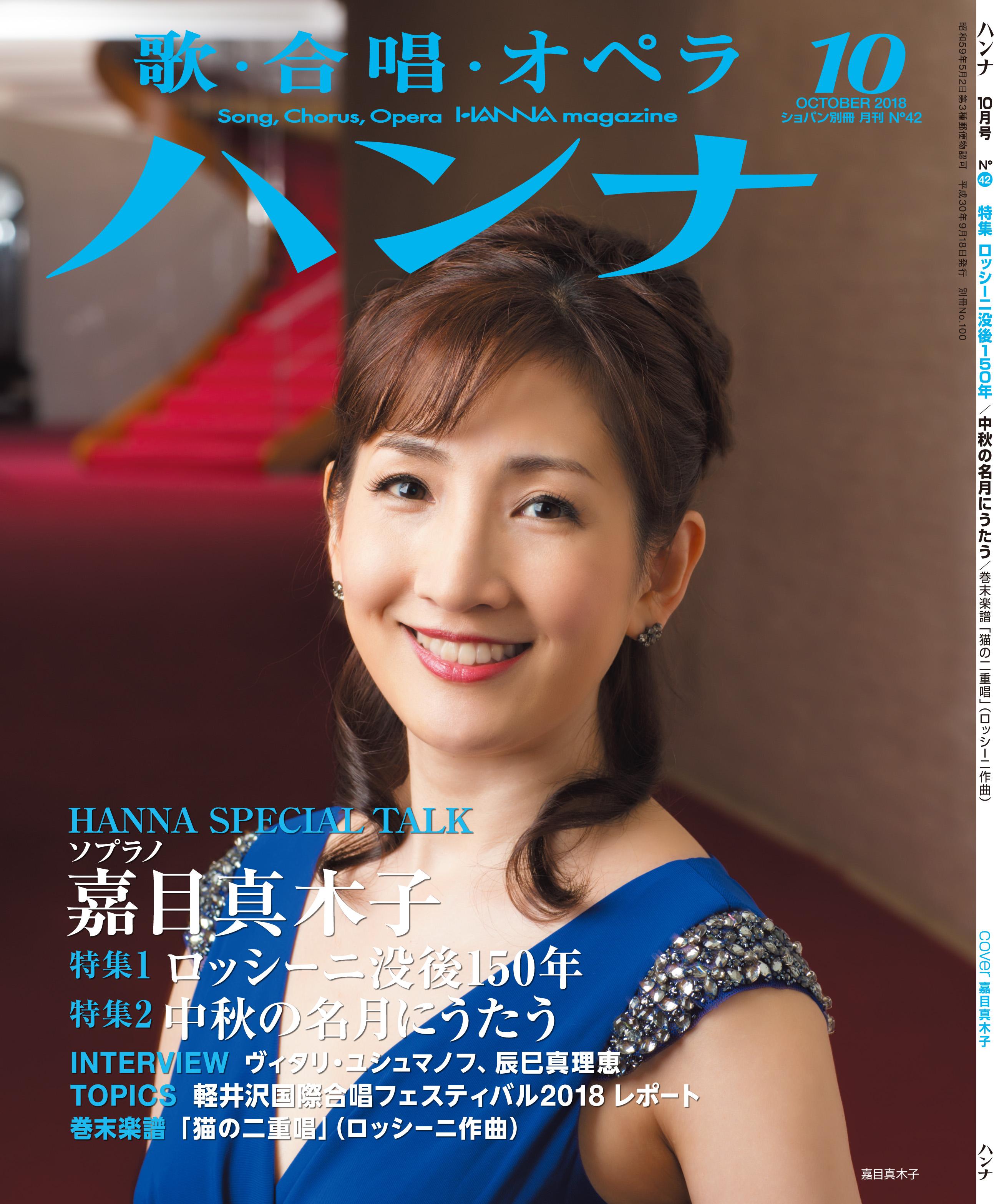 ハンナ2018年10月号 No.42