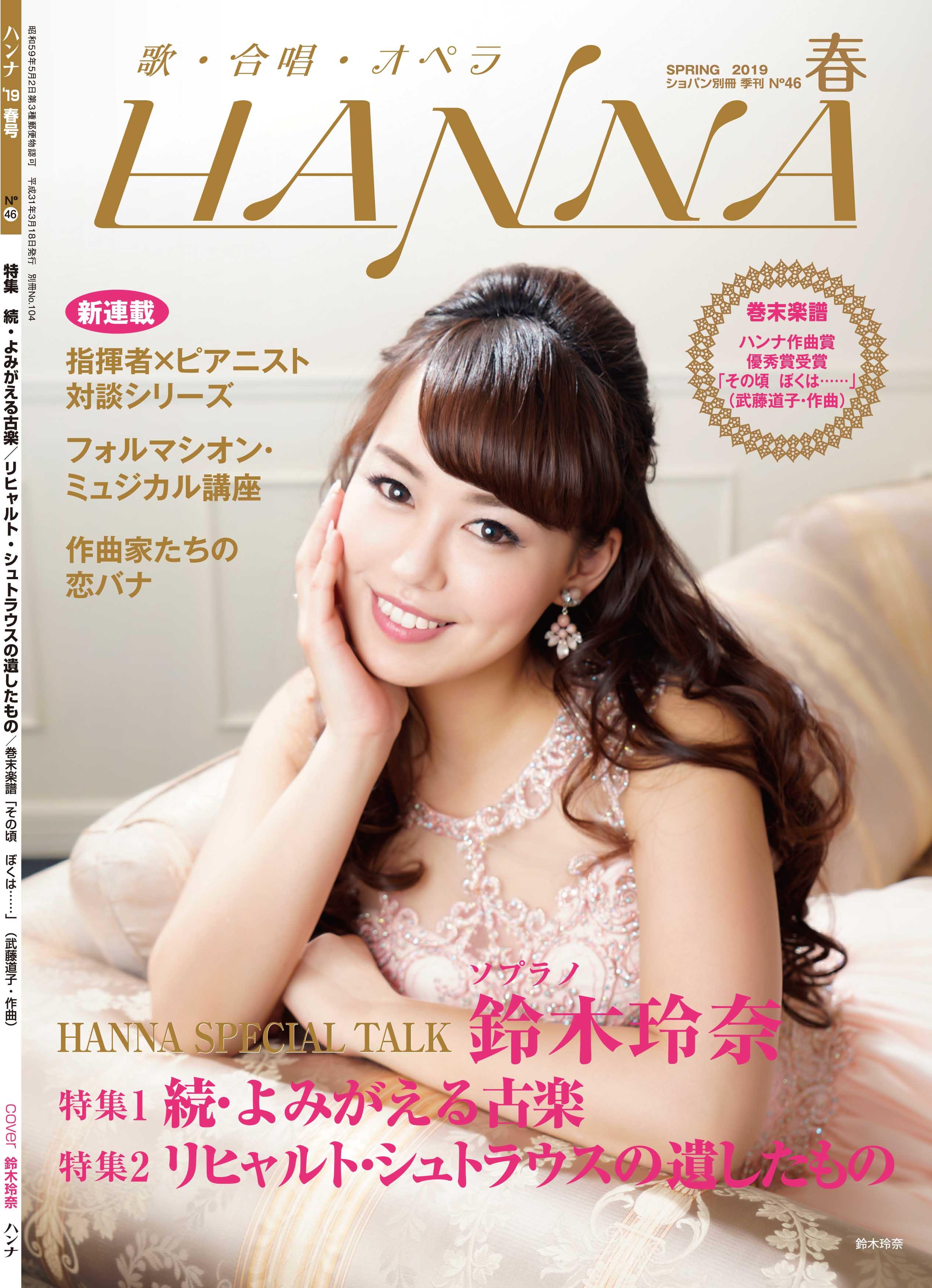 ハンナ2019年春号 No.46