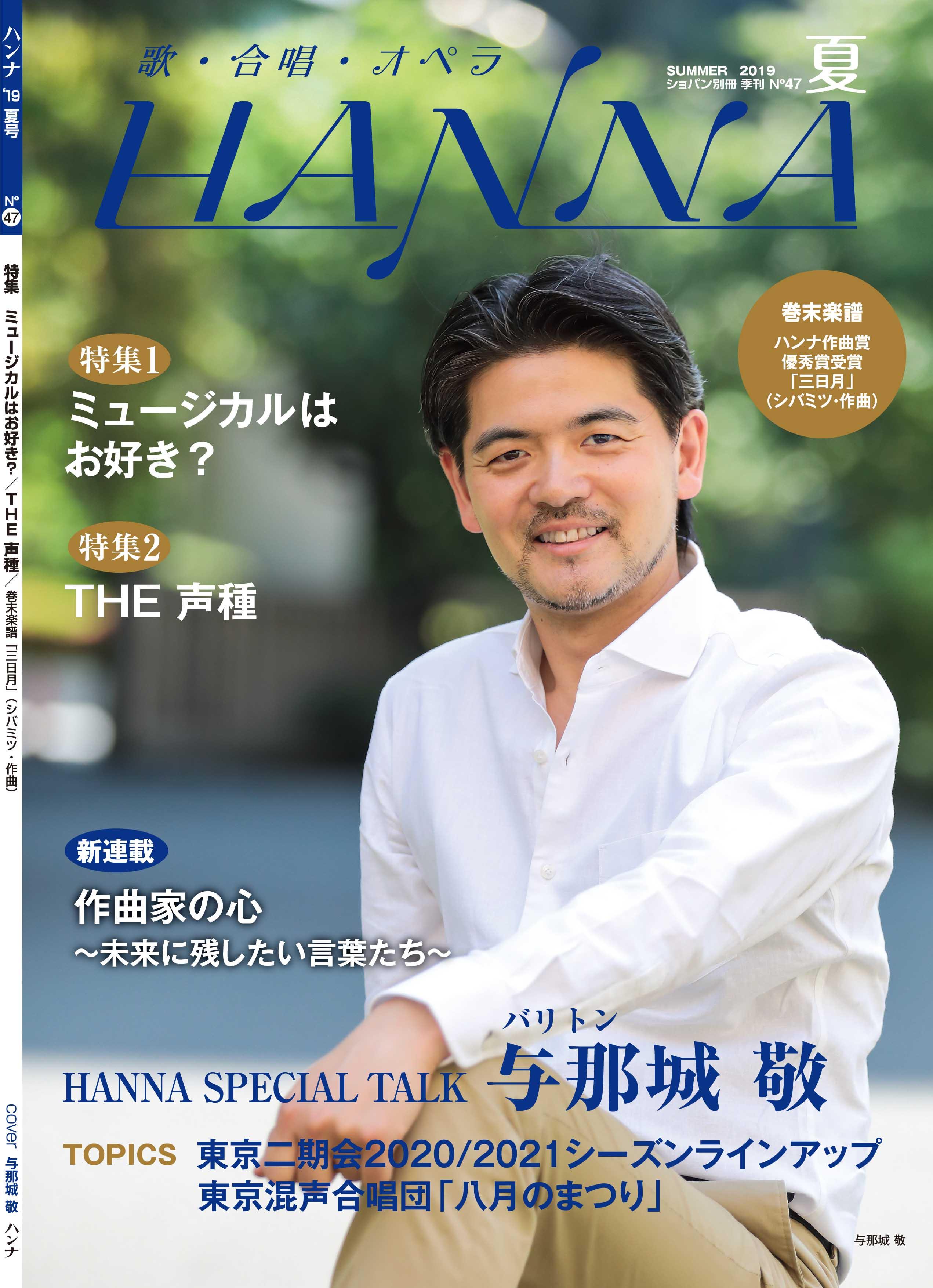 ハンナ2019年夏号 No.47