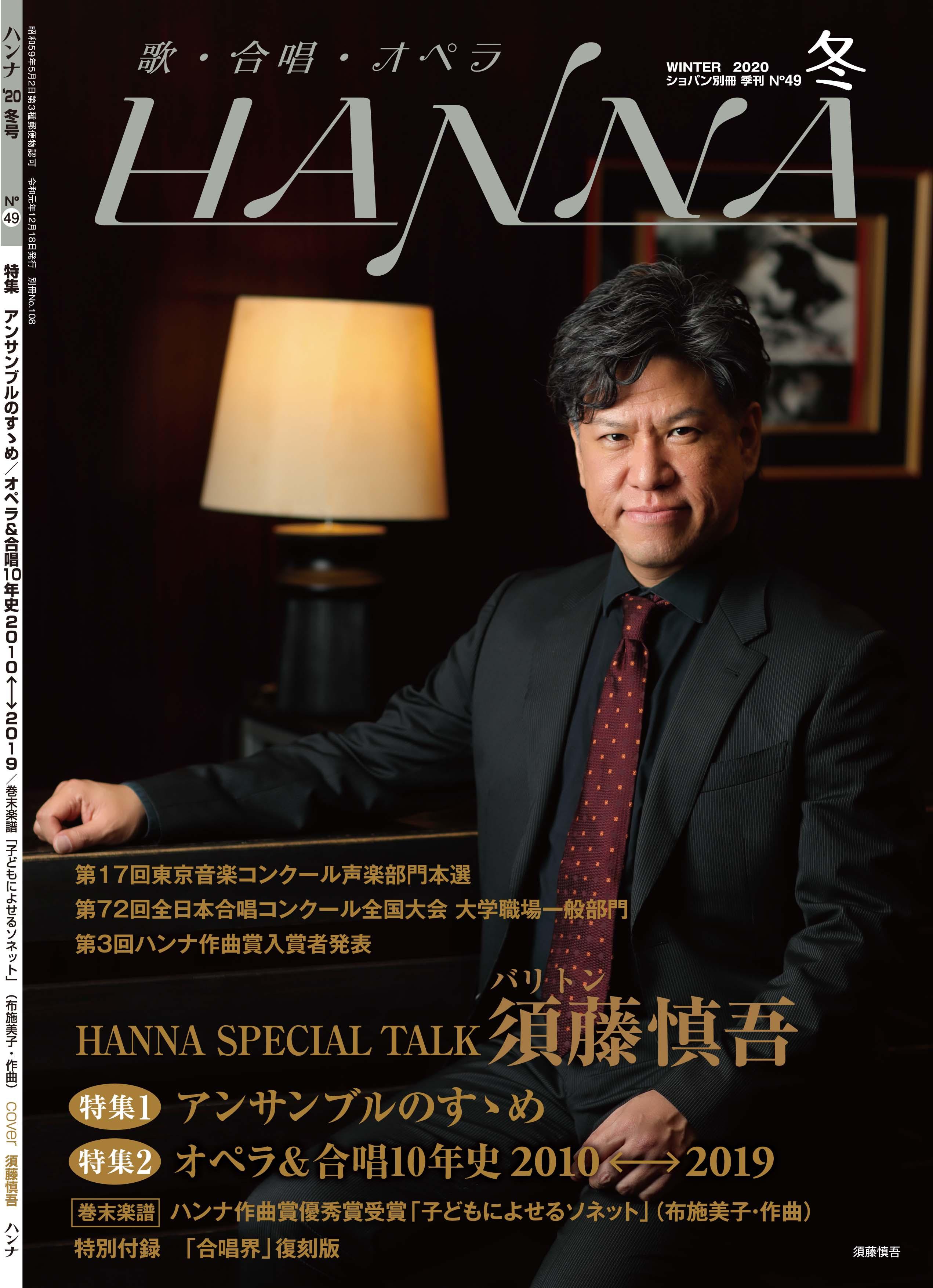 ハンナ2020年冬号 No.49