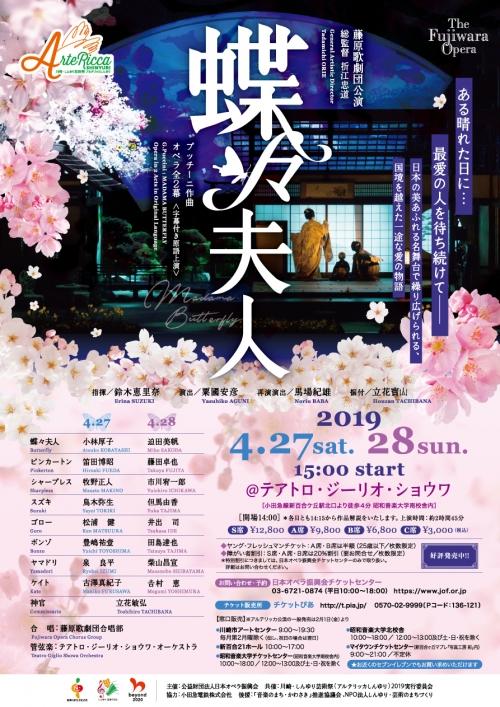 藤原歌劇団4月公演『蝶々夫人』に向けて